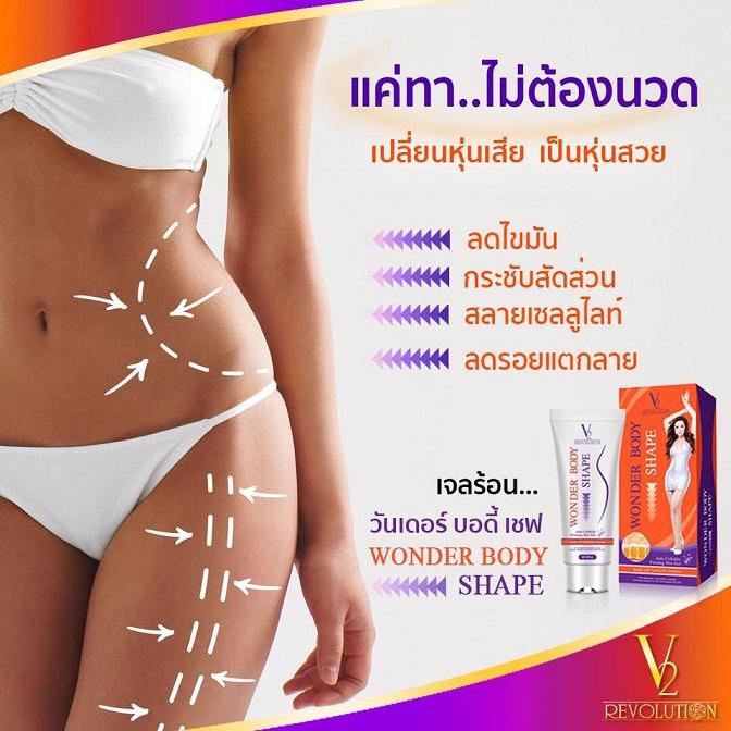 V2 Wonder Body Shape,วีทู บอดีเชฟ V2 Wonder Body Shape,วีทู บอดีเชฟ V2 Wonder Body Shape ราคา