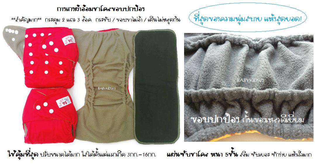 BABYKIDS95 กางเกงผ้าอ้อมชาโคลขอบปกป้อง