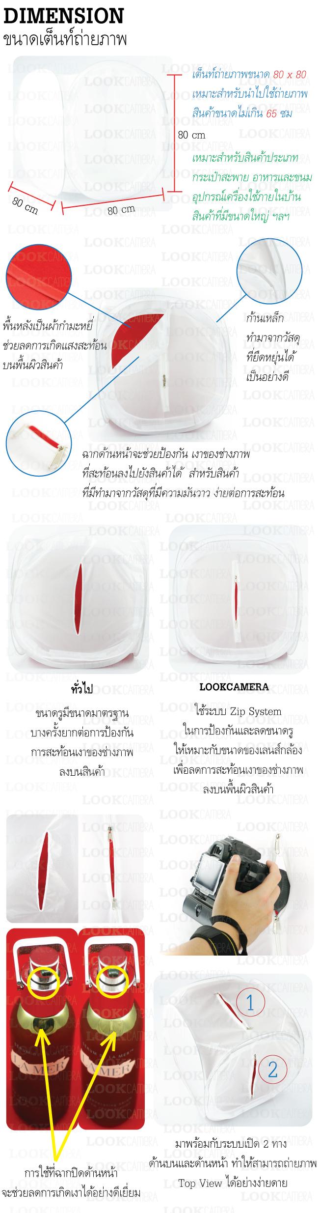 lookcamera studio tent 8080 p2