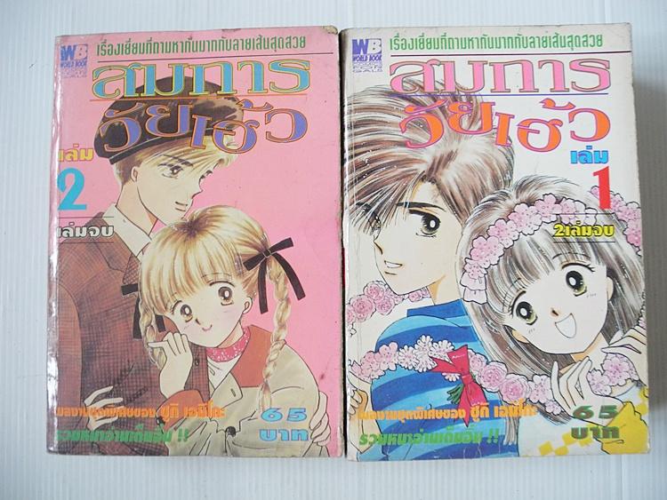 สมการวัยเฮ้ว 2 เล่มจบ / Sugi Emiko