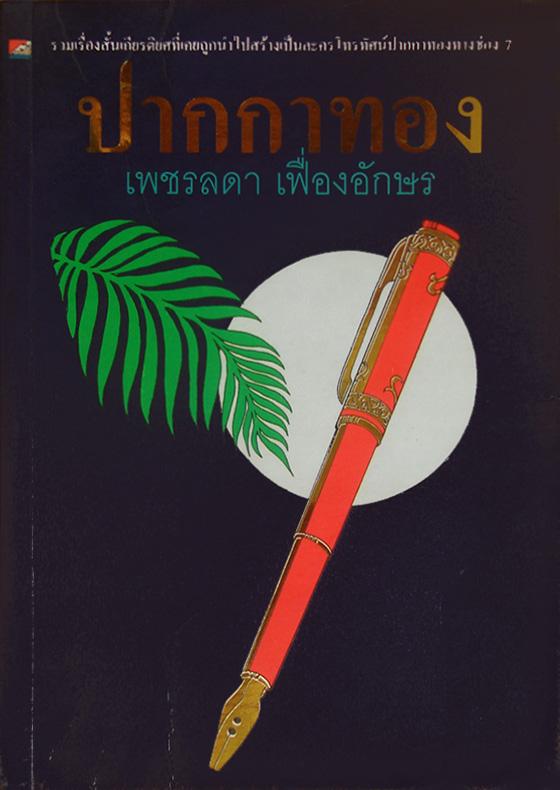 ปากกาทอง / เพชรลดา เฟื่องอักษร