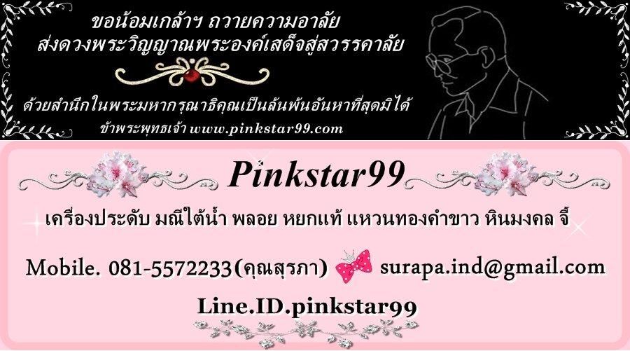 Pinkstar99 เครื่องประดับ