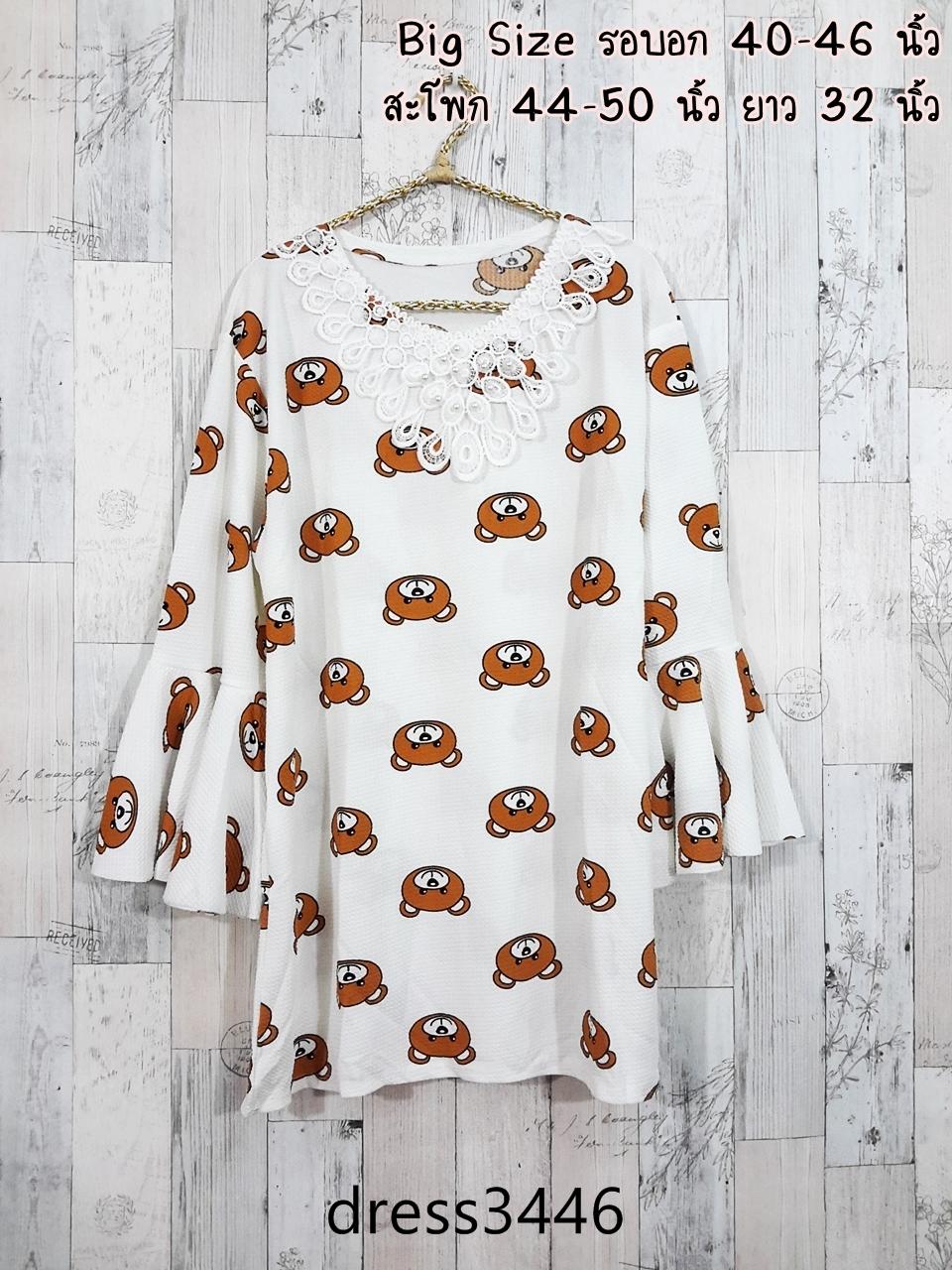 Dress3446 Big Size Dress ชุดเดรสแฟชั่นไซส์ใหญ่คอลูกไม้ถัก แขนกระดิ่ง ผ้าหนังไก่เนื้อนุ่มยืดได้เยอะ ลายหมีพื้นสีขาว
