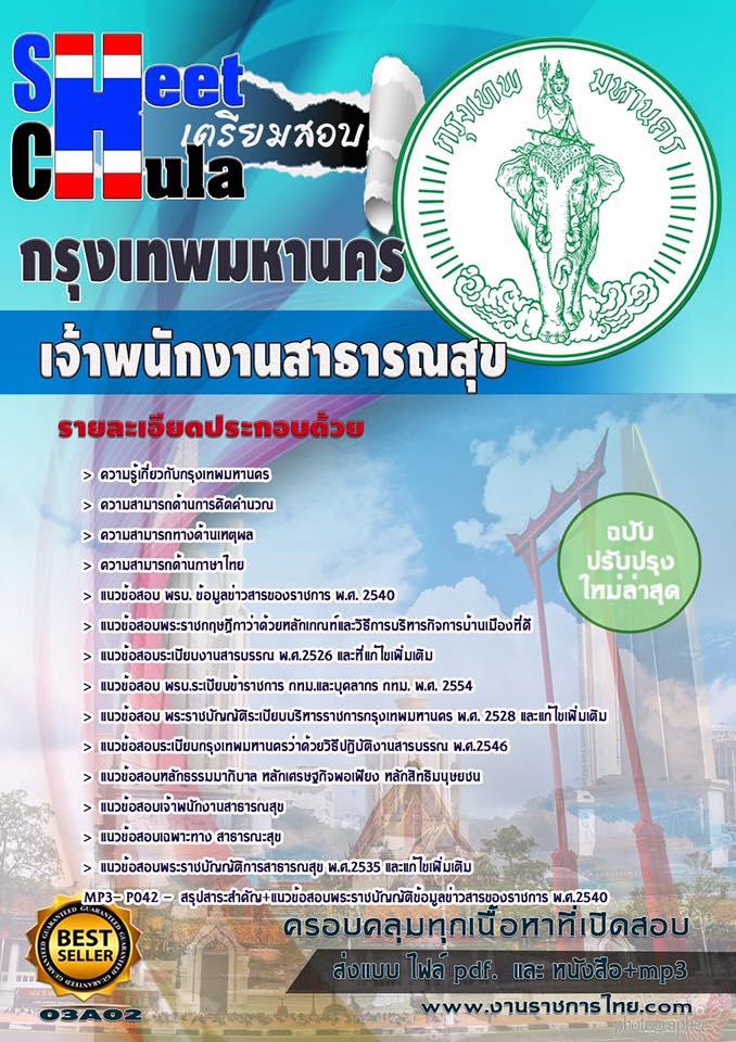 แนวข้อสอบ เจ้าพนักงานสาธารณสุข กรุงเทพมหานคร (กทม)