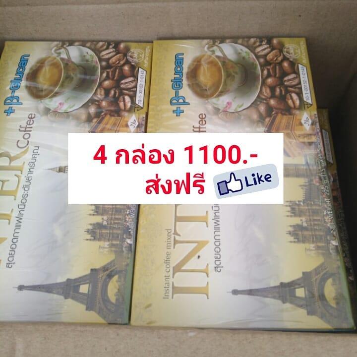 กาแฟอินเตอร์ (Inter Coffee) 4 กล่อง 1100 บ.ส่งฟรี