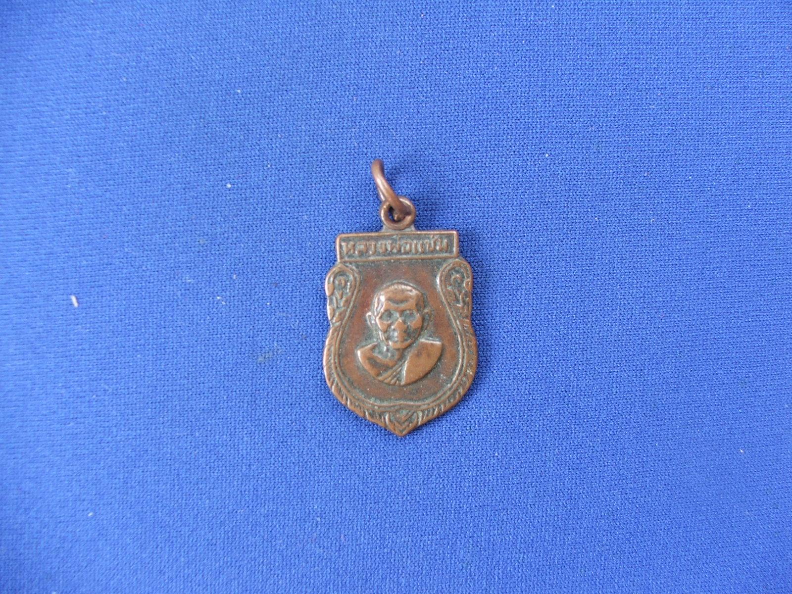 เหรียญหลวงพ่อแช่ม วัดดอนยายหอม ปี2516 เนื้อทองแดง