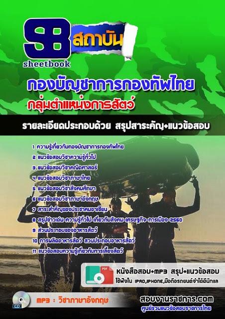 แนวข้อสอบ กลุ่มตำแหน่ง การสัตว์ กองทัพไทย