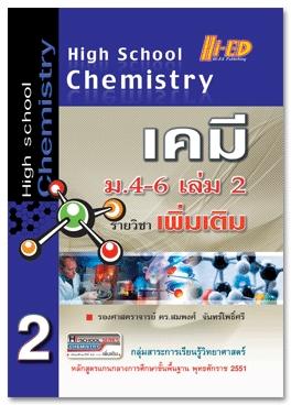 High School Chemistry เคมี ม.4-6 เล่ม 2 (เพิ่มเติม) หลักสูตรแกนกลาง 2551