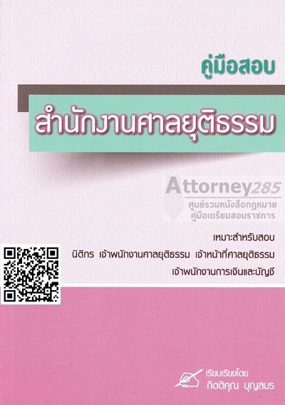 คู่มือสอบสรุปเนื้อหา แนวข้อสอบ สำนักงานศาลยุติธรรม กิตติคุณ บุญสมร
