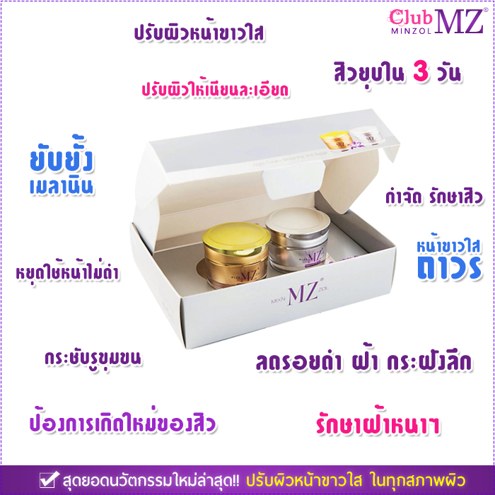ผลิตภัณฑ์ครีม หน้าขาวใส ครีมมินโซว MinZol