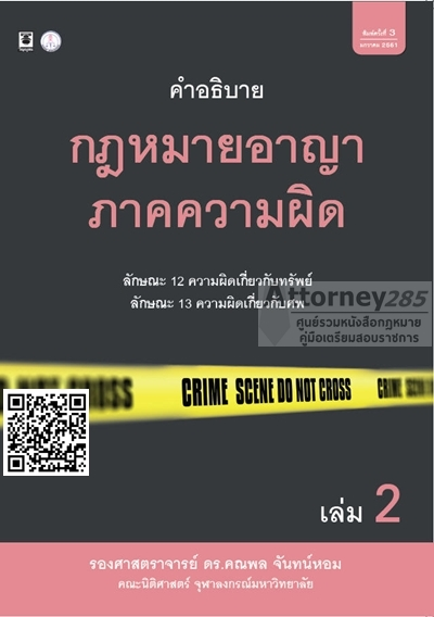 คำอธิบายกฎหมายอาญาภาคความผิด เล่ม 2 คณพล จันทน์หอม