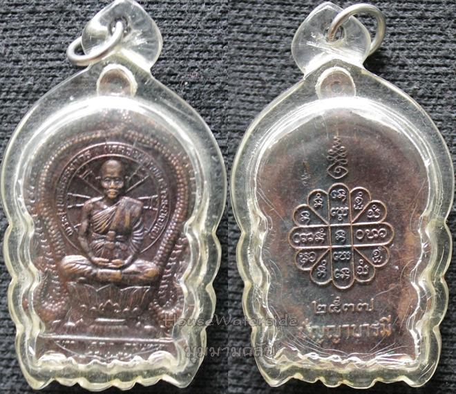 เหรียญนั่งพานหลวงปู่คำพันธ์วัดธาตุมหาไชย นครพนม รุ่น ปัญญาบารมี ปี 2537 เนื้อทองแดง