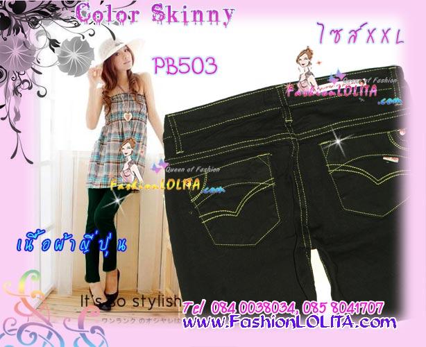หมด อวบเชิญ SKINNYฮิตฮอตแฟชั่นเกาหลีเก๋สุดๆ PB503 ClassicSkinny กางเกงสกินนี่ Skinny ผ้ายืดเนื้อหนา ผ้านิ่ม รุ่นนี้ทรงสวยใส่สบาย สีเขียวขี้ม้า ไซส์XXL