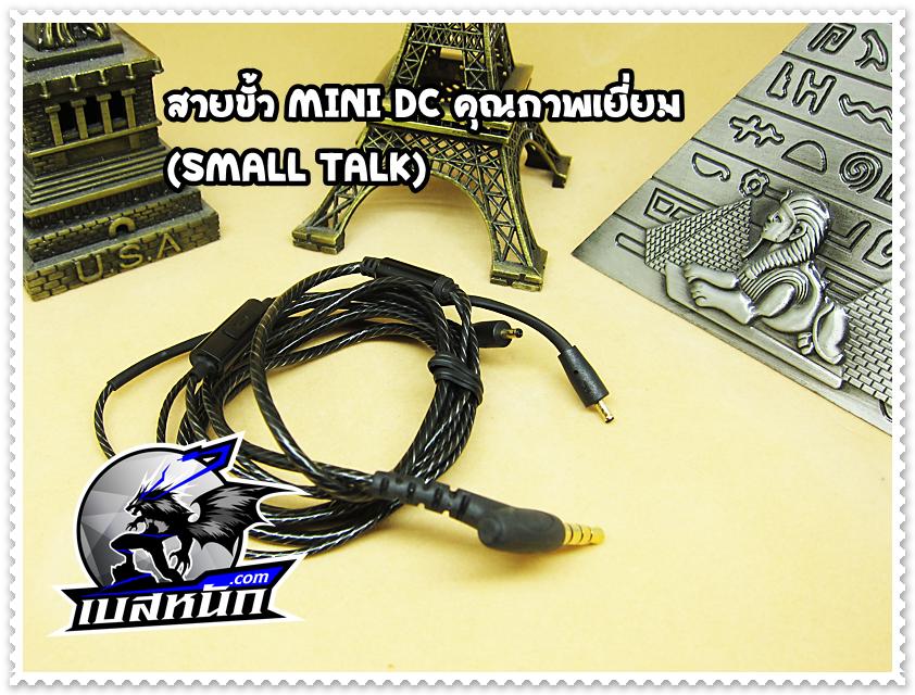 สายหูฟัง คุณภาพเยี่ยม SMALL TALK (ทรงคล้อง) (MINI DC)