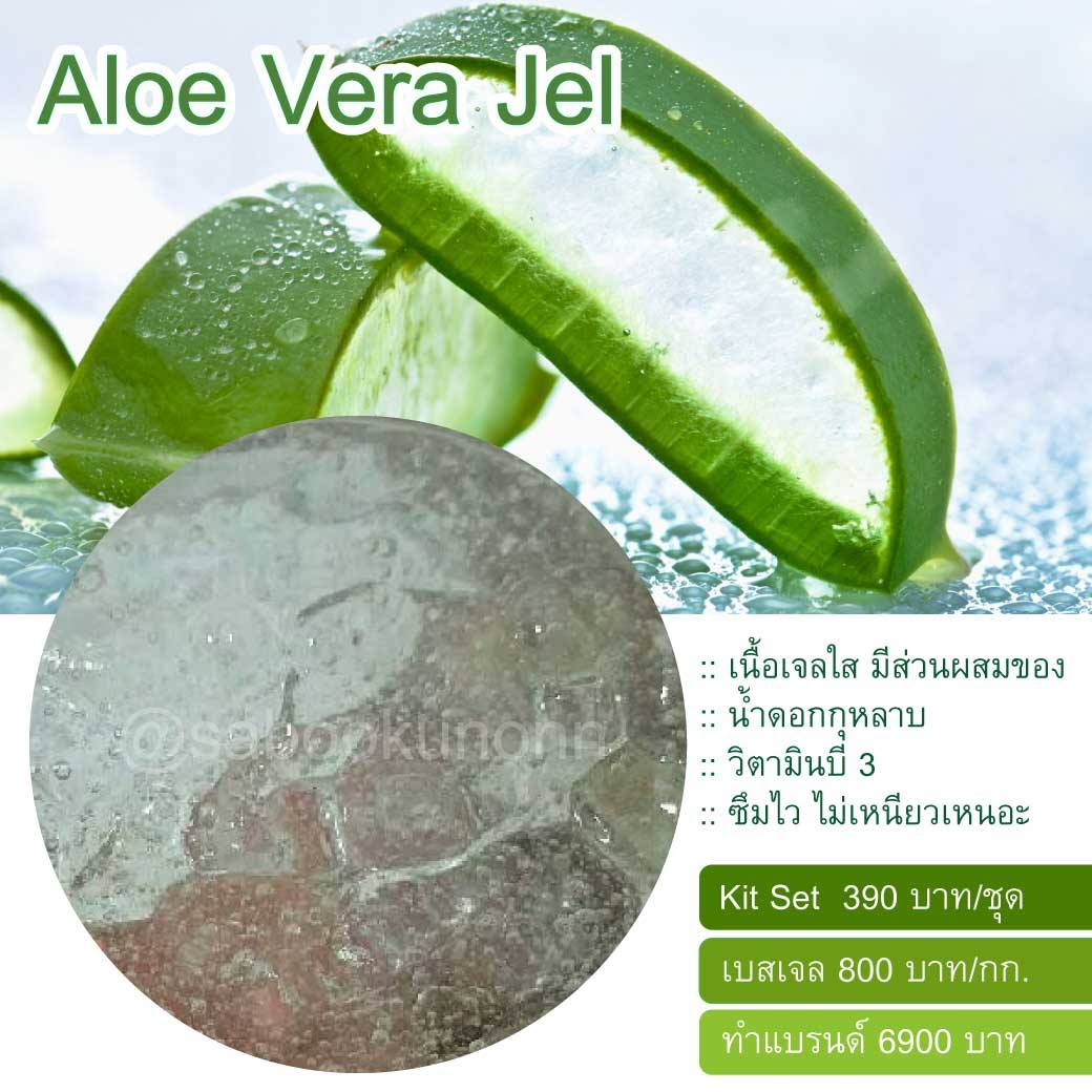 Aloe Vera Fresh Jel อโลเวร่า เฟรช เจล
