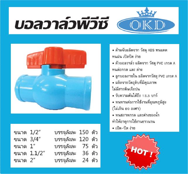 บอลวาล์วพีวีซี OKD ขนาด 2 (24 ตัว/ลัง)