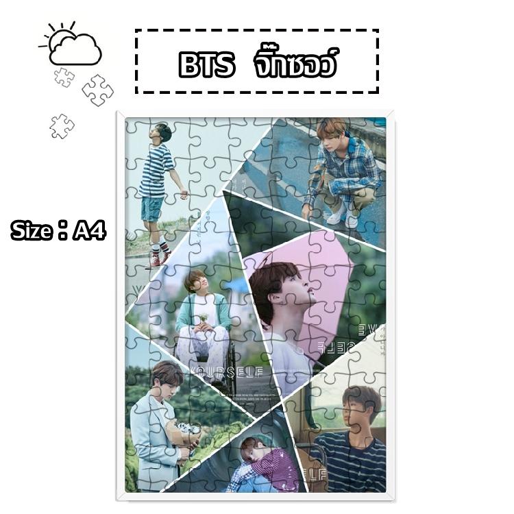 จิ๊กซอว์+กรอบ BTS
