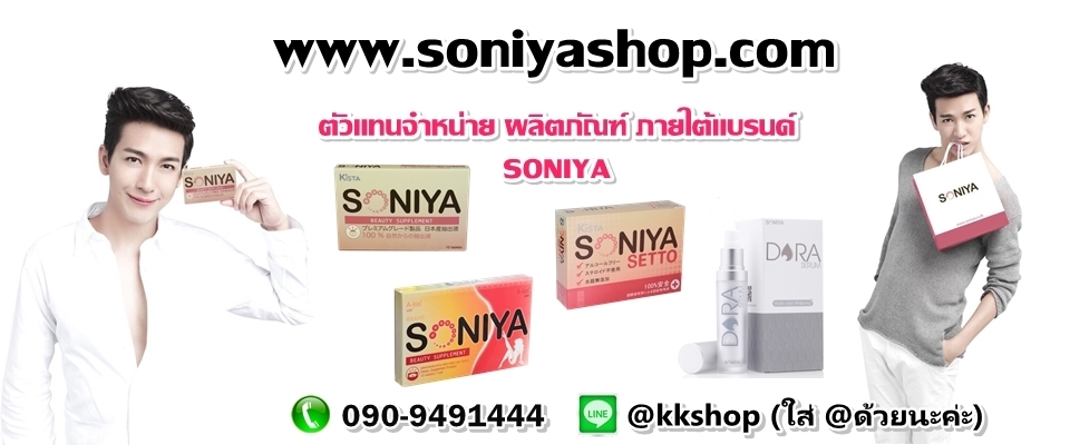 Soniya Shop