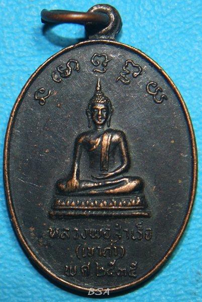 เหรียญหลวงพ่อสำเร็จ วัดธรรมวงษ์ (เขาถ้ำ)อ.สระโบสถ์ ลพบุรี ปี2535