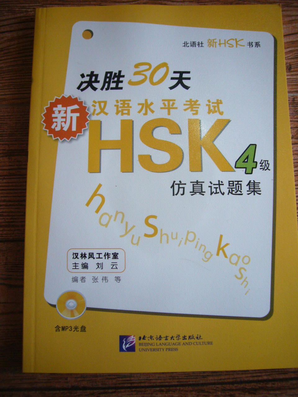 คู่มือพิชิต HSK ระดับ 4 ใน 30 วัน