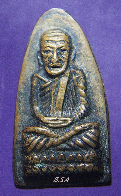 เหรียญหลวงปู่ทวดหลังหนังสือ ปี 08 รุ่น 1 พิมพ์ก้ามปู