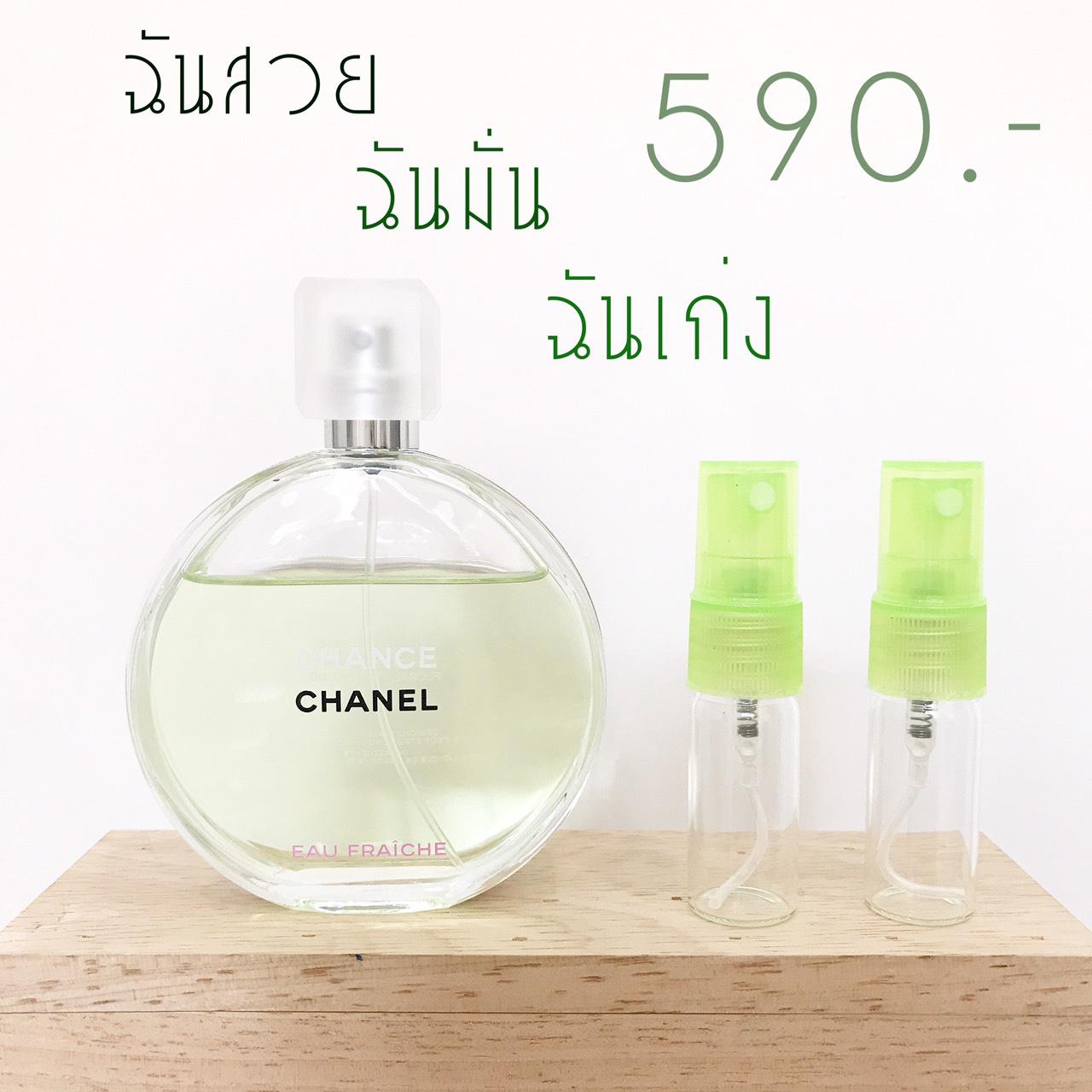 น้ำหอมแบ่งขาย Chanel Chance Eau Fraiche EDT ขนาด 10ml.