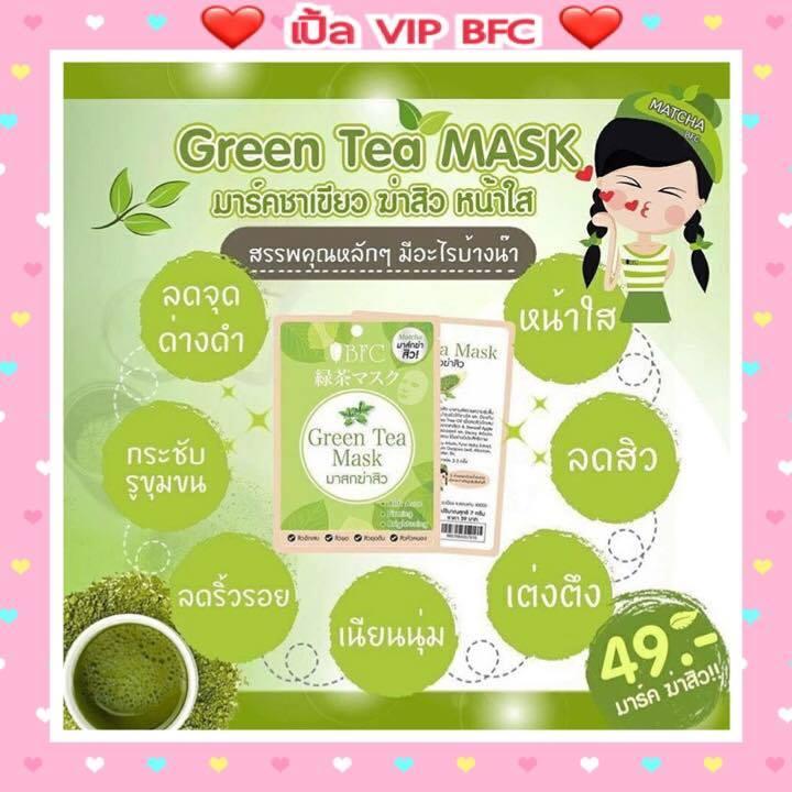 BFC Green Tea Mask มาร์คชาเขียว ฆ่าสิว หน้าใส
