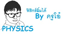 Smile Tutor: ฟิสิกส์ไม่ยากอย่างที่คิด