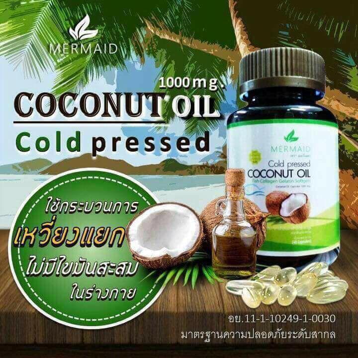 Mermaid Cold Pressed Coconut Oil เมอร์เมด น้ำมันมะพร้าว สะกัดเย็น
