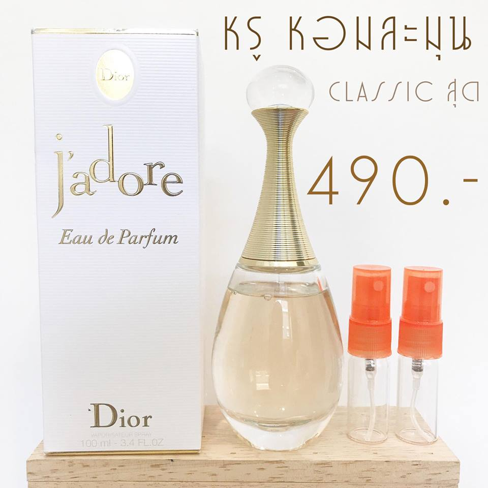 น้ำหอมแบ่งขาย Dior J'adore EDP ขนาด 10ml.