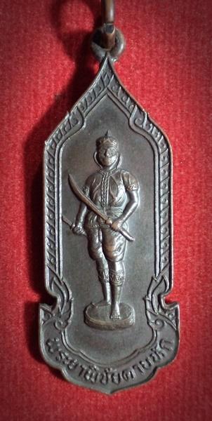 เหรียญพระยาพิชัยดาบหัก ที่ระลึก 200 ปี จ. อุตรดิตถ์ ปี2525 เจ้าคุณนรฯ อธิฐานจิต