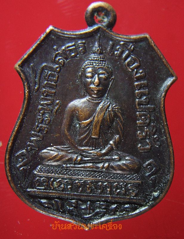 เหรียญพระพุทธโสธรรุ่นย้อนยุค ปี 2460 วัดโพรงอากาศ จ.ฉะเชิงเทรา อาจารย์สมชาย