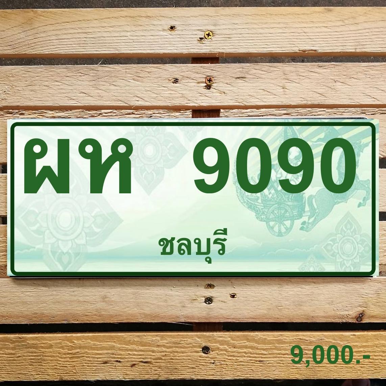 ผห 9090 ชลบุรี