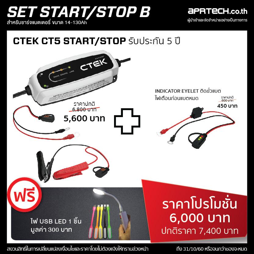 SET : START/STOP B (CT5 START/STOP + Indicator Eyelet)