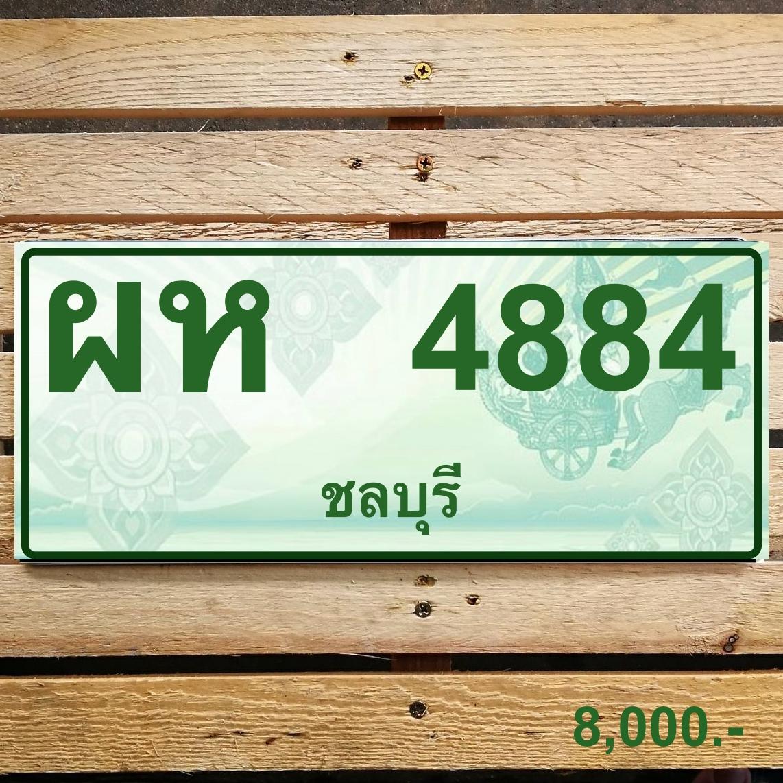 ผห 4884 ชลบุรี