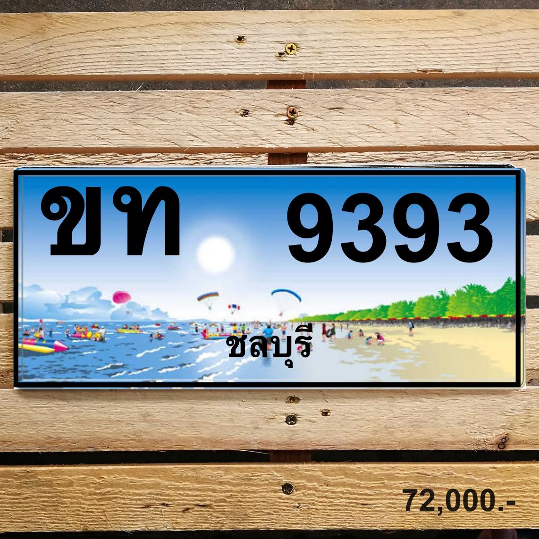 ขท 9393 ชลบุรี