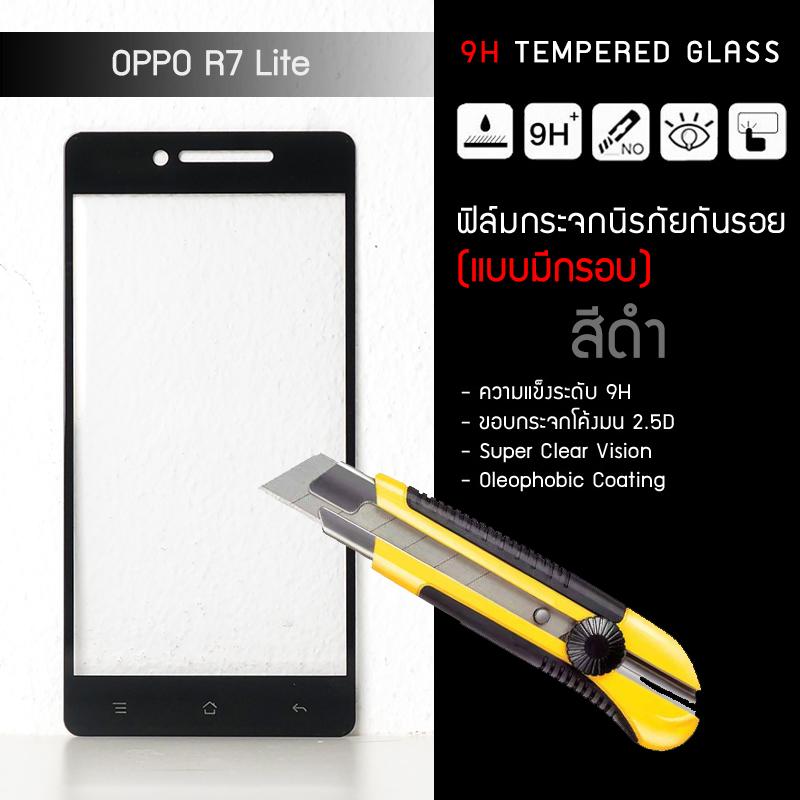 (มีกรอบ) กระจกนิรภัย-กันรอยแบบพิเศษ ขอบมน 2.5D (OPPO R7   OPPO R7 Lite) ความทนทานระดับ 9H สีดำ
