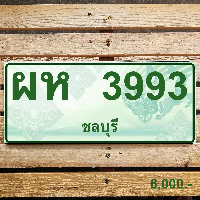 ผห 3993 ชลบุรี