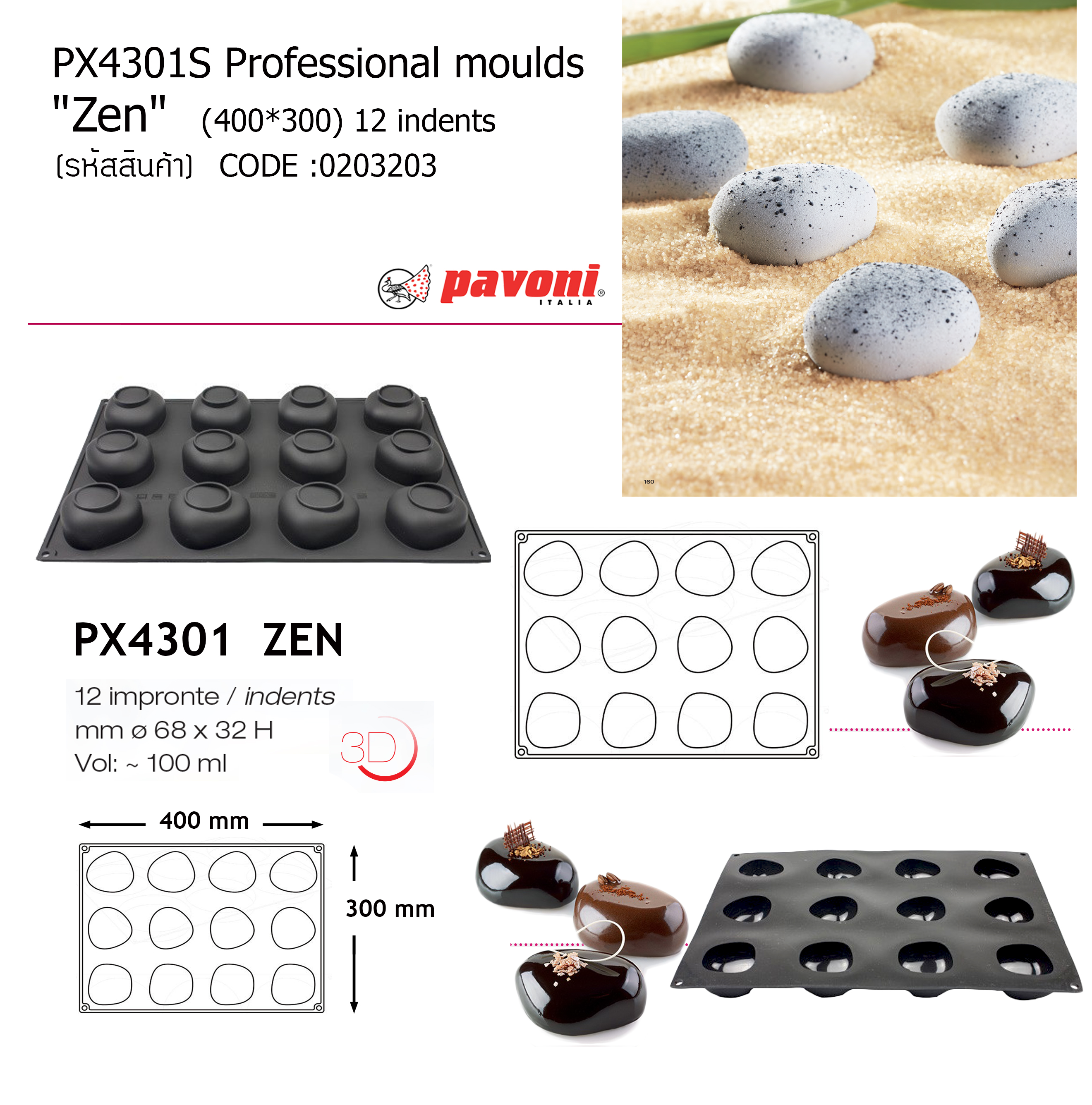 """PX4301S Professional moulds 400*300 """"Zen"""" 12 indents"""