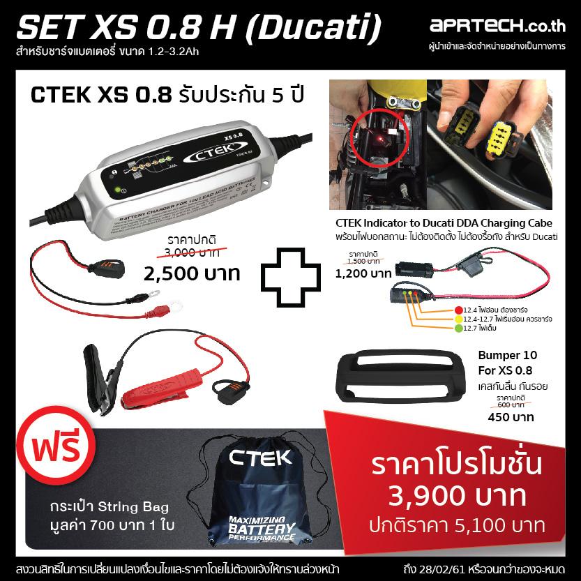 SET : XS 0.8 H For Ducati (XS 0.8 + Indicator to Ducati DDA Charging Cable + Bumper)