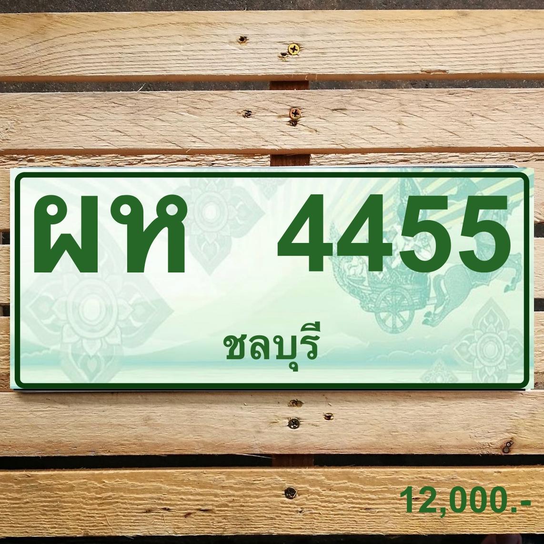ผห 4455 ชลบุรี
