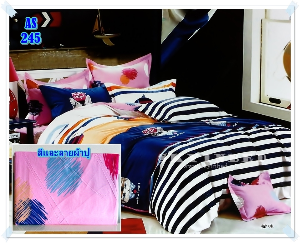ผ้าปูที่นอนเกรด A ขนาด 5 ฟุต(5ชิ้น)[AS-245]