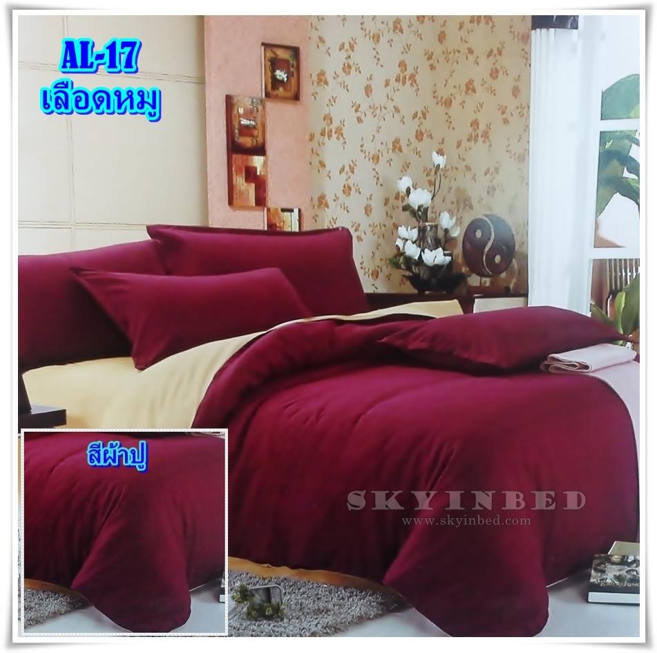 ผ้าปูที่นอนสีพื้น เกรด A สีแดงเลือดหมู ขนาด 6 ฟุต 5 ชิ้น