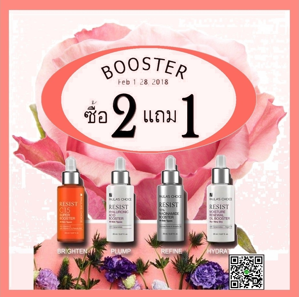 ซื้อสินค้ากลุ่ม Skin Booster ราคาปกติ 2 ขวด ฟรีขนาดปกติอีก 1 ขวด