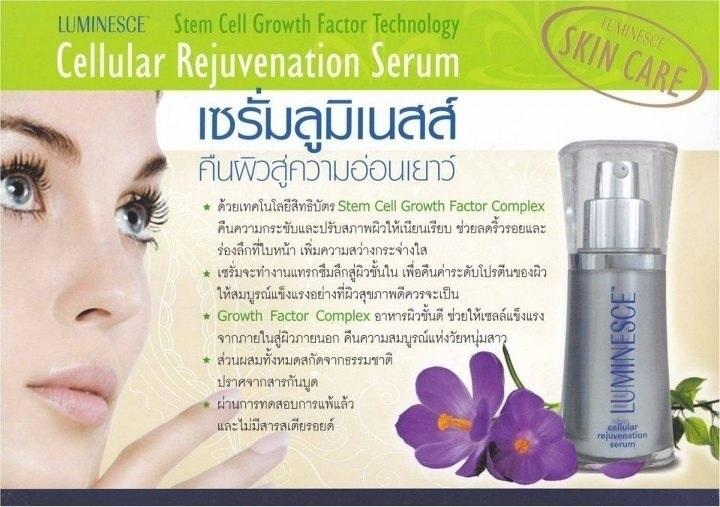 LUMINESCE Serum