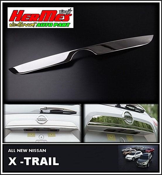 ครอบคิ้วประตูท้าย X-Trail (2015-ขึ่นไป)