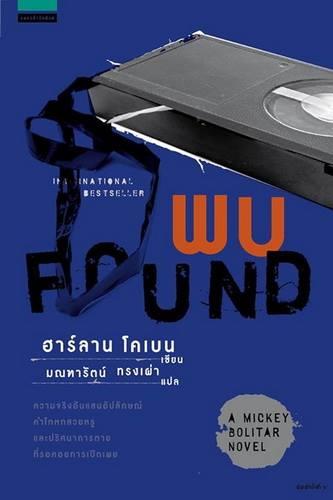 พบ (Found) [mr01] ของ ฮาร์ลาน โคเบน
