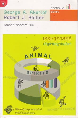 เศรษฐศาสตร์สัญชาตญาณสัตว์ (Animal Spirits)