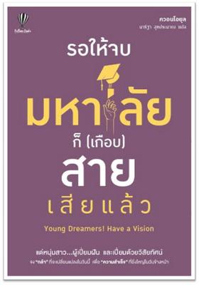 รอให้จบมหา'ลัย ก็(เกือบ)สายเสียแล้ว Young Dreamers! Have a Vision