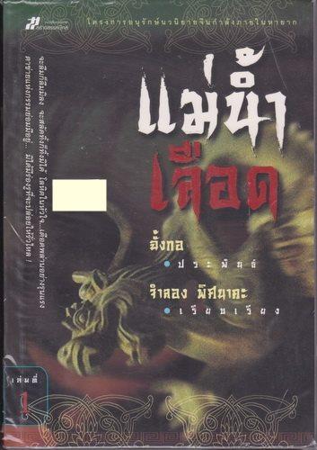 แม่น้ำเลือด (3 เล่มจบ) (ฉั้งกอ)